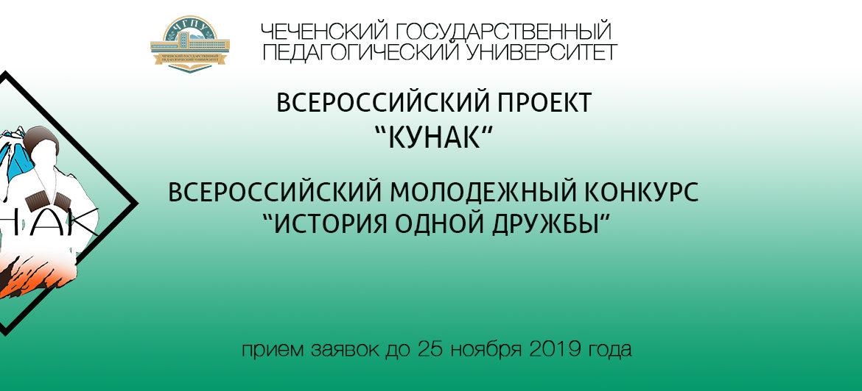 """В ЧГПУ ПОДВЕЛИ ИТОГИ ВСЕРОССИЙСКОГО МОЛОДЕЖНОГО КОНКУРСА """"ИСТОРИЯ ОДНОЙ ДРУЖБЫ"""""""