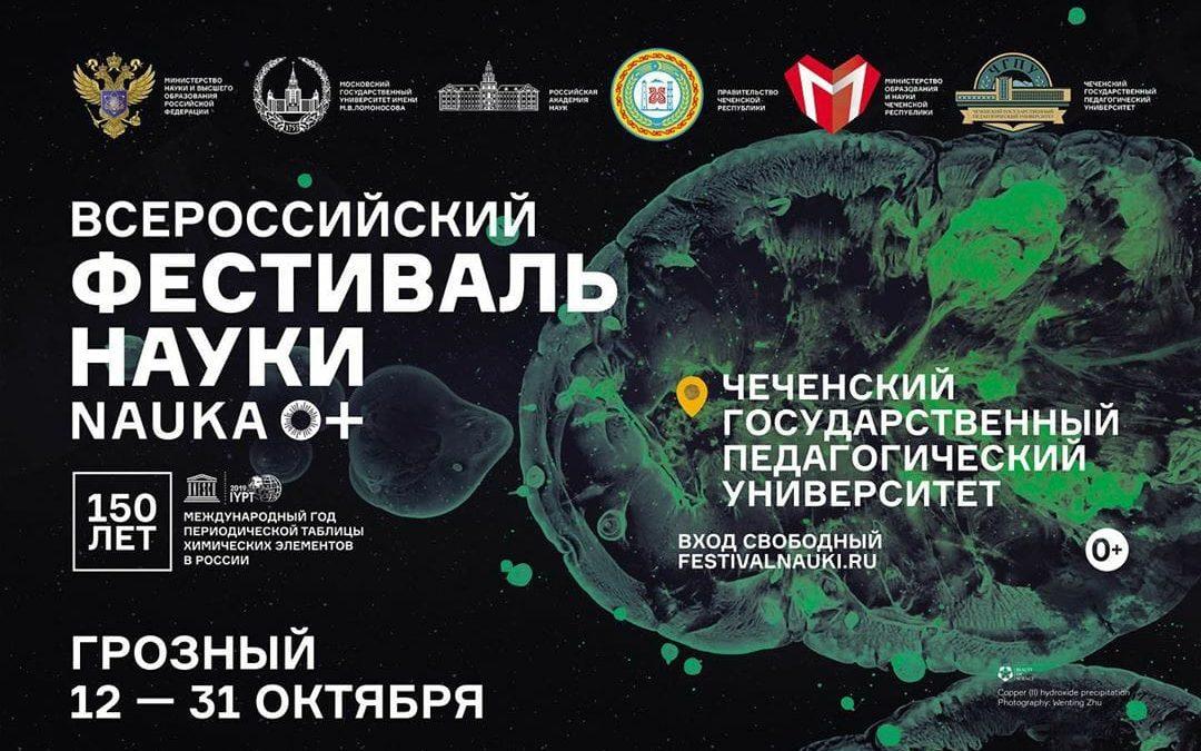 В ЧГПУ прошла II Международная научно-практическая конференция «Шаг в науку»
