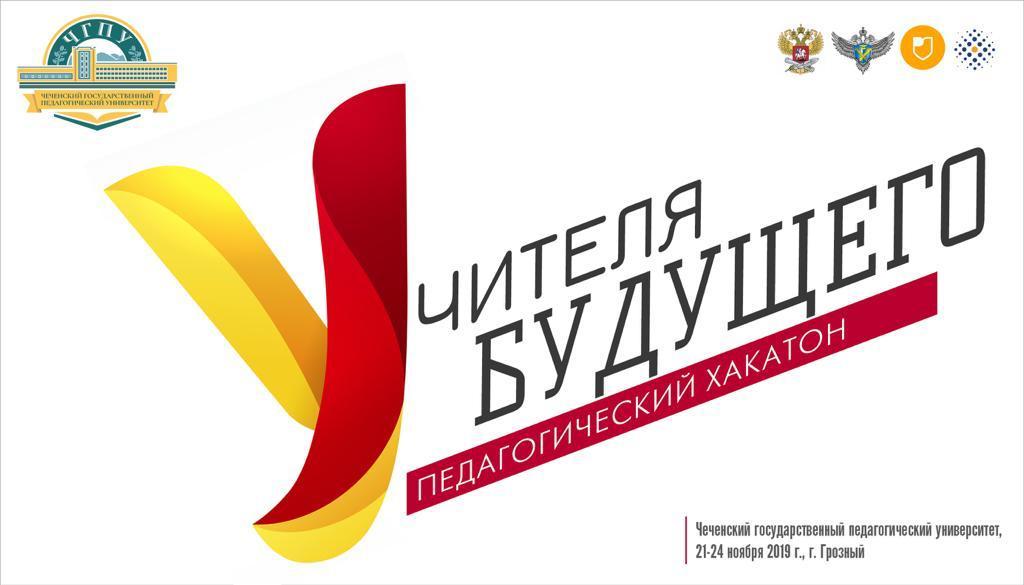 Чеченский государственный педагогический университет объявляет отбор команд для участия в Педагогическом хакатоне «Учителя Будущего»