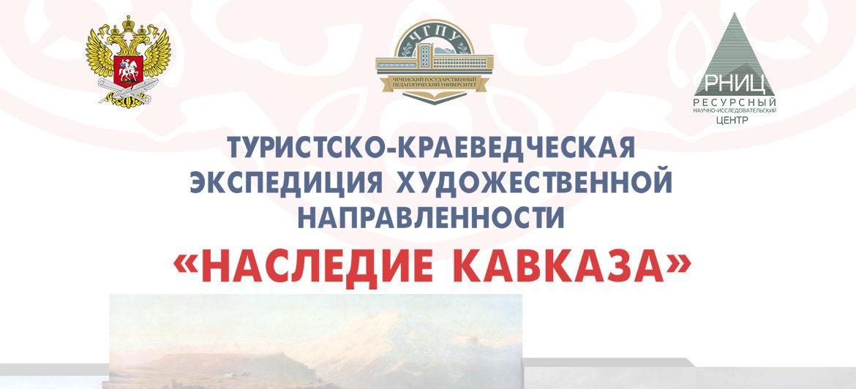 """В ЧГПУ состоится финальный этап проекта """"Наследие Кавказа"""""""