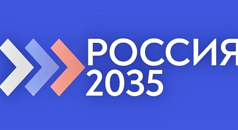 7000 заявок со всей страны, молодые лидеры и их научные руководители: 12 представителей ЧГПУ прошли в очный этап Всероссийского конкурса молодежных проектов стратегии социально-экономического развития «РОССИЯ-2035»