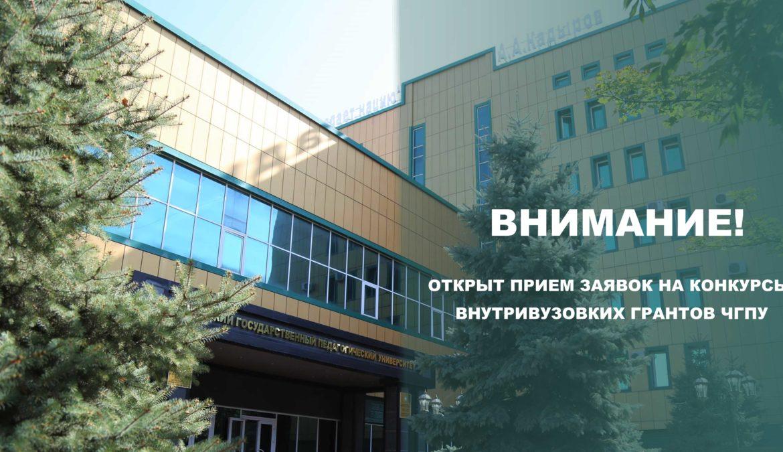 Конкурсы внутривузовских грантов ЧГПУ