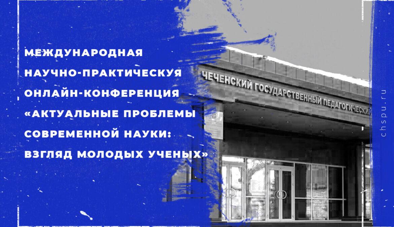 В ЧГПУ состоялась онлайн-конференция по актуальным проблемам современной науки