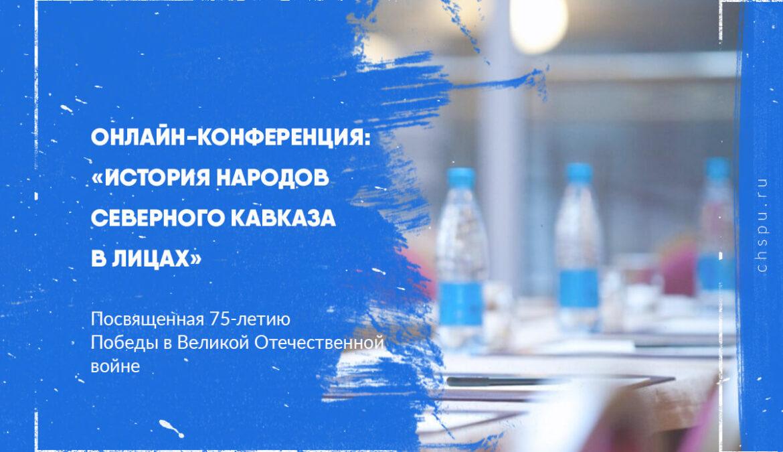 В ЧГПУ прошлаонлайн – конференция:«История народов Северного Кавказа в лицах»