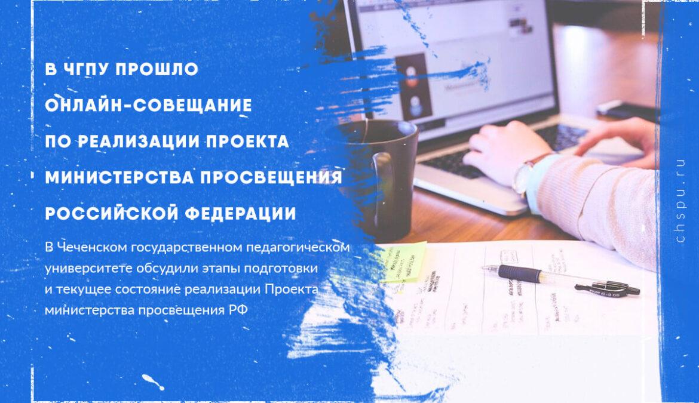 В ЧГПУ обсудили этапы подготовки к реализации Проекта министерства просвещения РФ