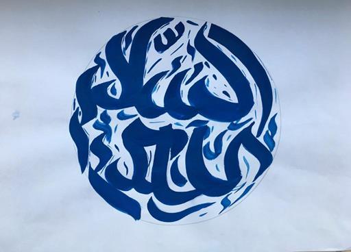 Онлайн-выставка: «Арабская каллиграфия – путь к мудрости»
