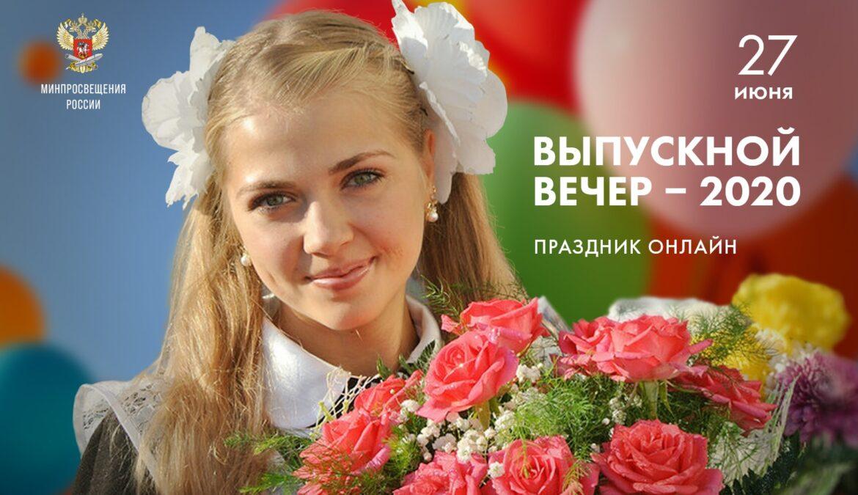 27 июня пройдёт общефедеральный «Выпускной-2020»