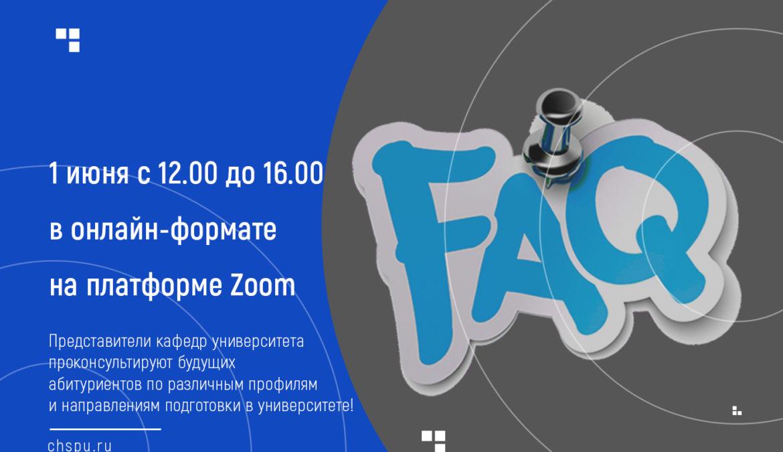 Институт филологии, истории и права ЧГПУ в рамках профориентационной работы приглашает вас на День открытых дверей, который состоится  на платформе ZOOM.