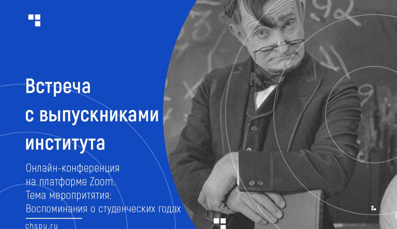 Встреча с выпускниками «Воспоминания о студенческих годах».