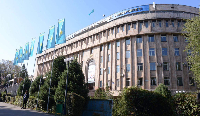Казахский национальный педагогический университет им. Абая приглашает к сотрудничеству