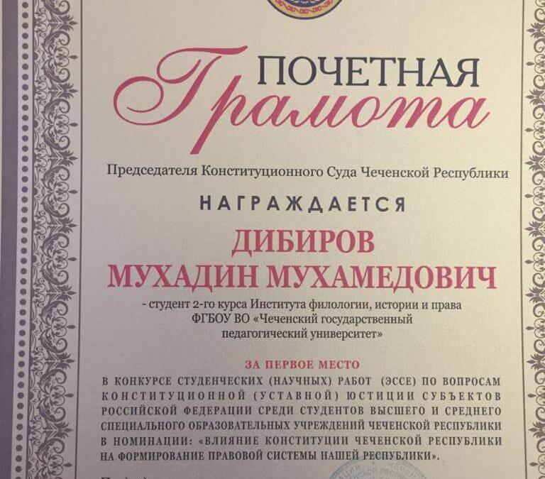 Студент ЧГПУ стал победителем конкурса студенческих научных работ