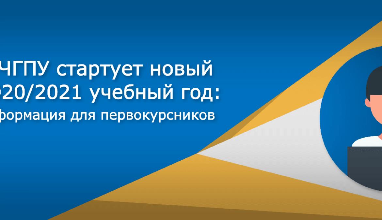 В ЧГПУ стартует новый 2020/2021 учебный год: информация для первокурсников
