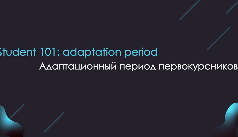 В ЧГПУ проходит адаптационный курс для первокурсников