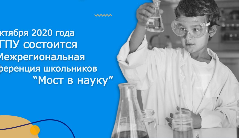 В ЧГПУ состоится III Межрегиональная научно-практическая конференция школьников «Мост в науку»