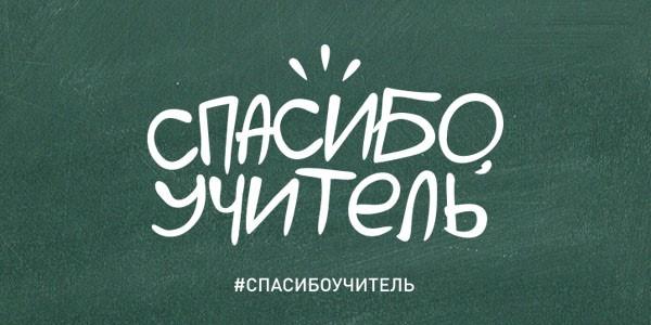 «День Учителя»