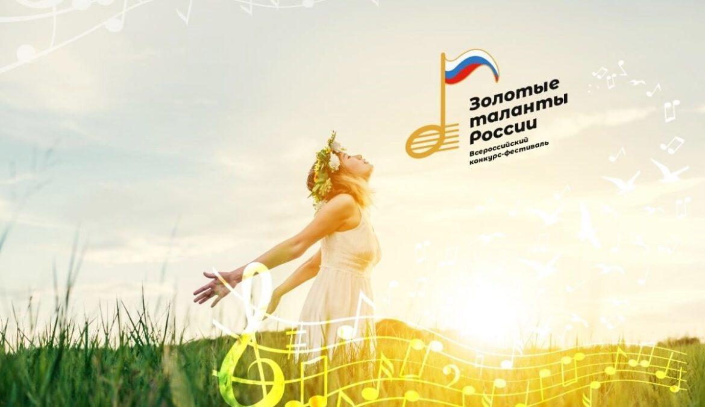Объявлен Всероссийский конкурс-фестиваль «Золотые таланты России»