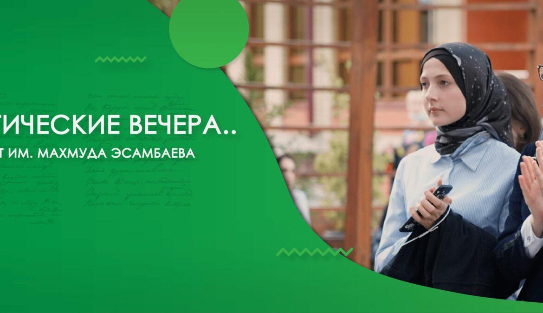 Литературные вечера на проспекте им. Махмуда Эсамбаева