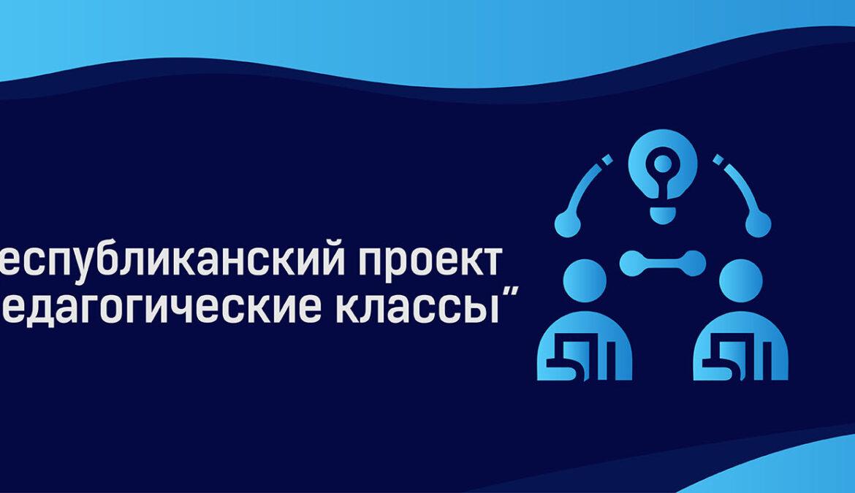 """Республиканский проект ЧГПУ """"Педагогические классы"""""""