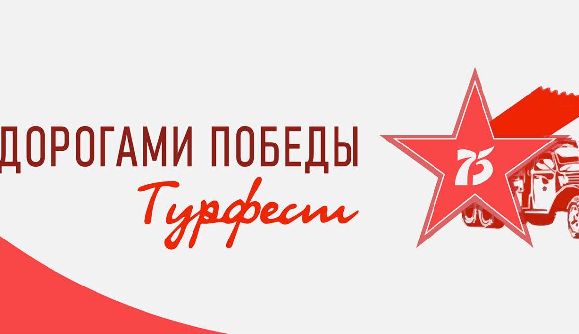 Всероссийский патриотический проект турфест «Дорогами Победы»