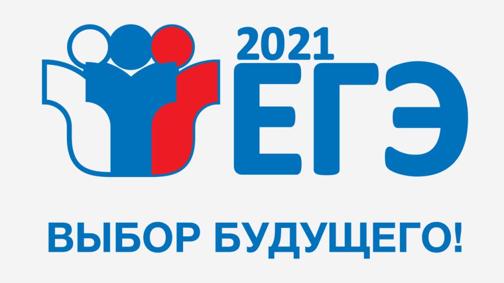 Круглый стол «Проблемы подготовки к государственной итоговой аттестации по русскому языку 2021 года»