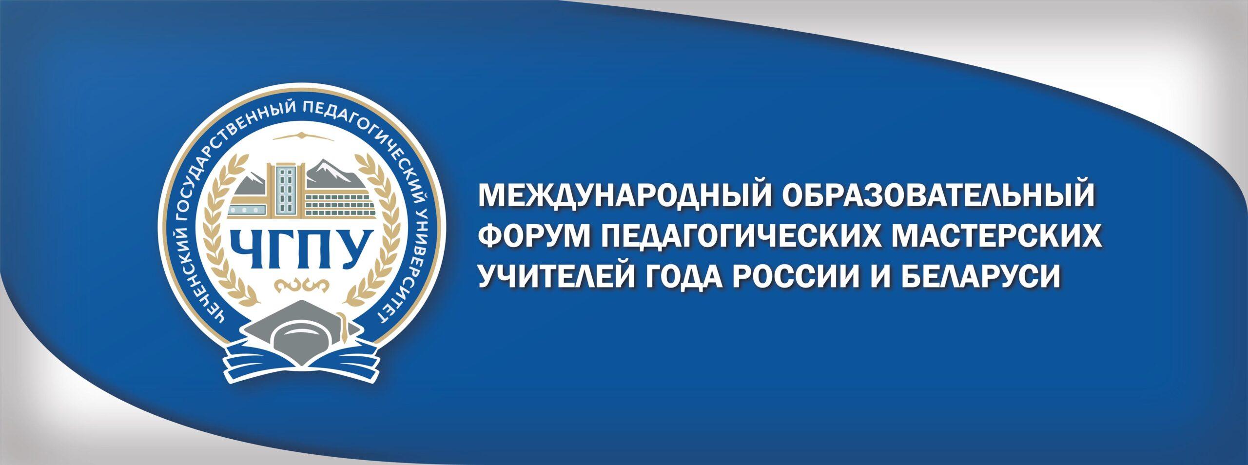 Международный образовательный форум педагогических мастерских учителей года России и Беларуси