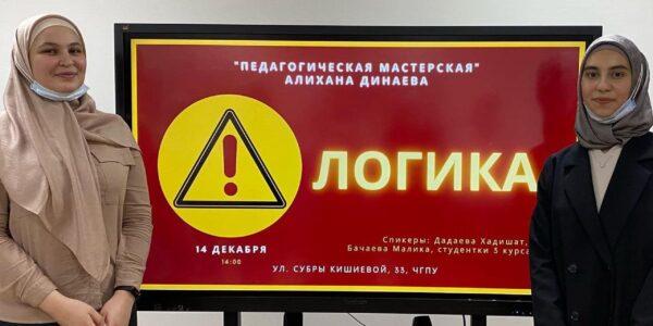 Сегодня в Педмастерской прошла игра «Осторожно, логика!»⚠️