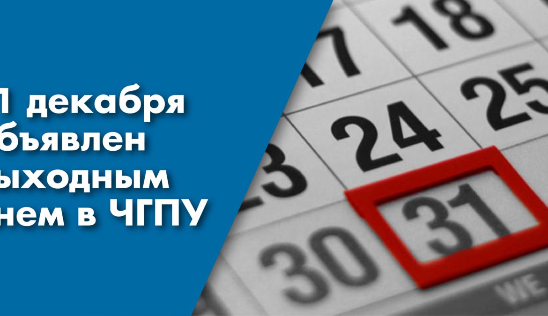31 декабря объявлен выходным днем в ЧГПУ