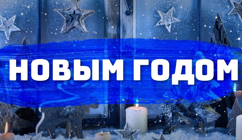 Поздравление врио ректора ЧГПУ с Новым Годом