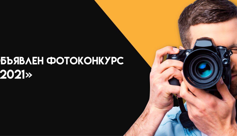 В ЧГПУ объявлен фотоконкурс «СУРТ-2021»