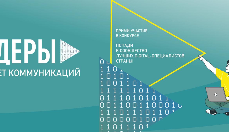 "Проект ""Лидеры интернет-коммуникаций"""