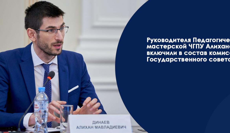 Руководителя Педагогической мастерской ЧГПУ Алихана Динаева включили в состав комиссии Государственного совета РФ