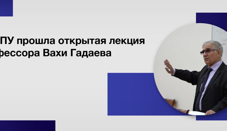 В ЧГПУ прошла открытая лекция профессора Вахи Гадаева