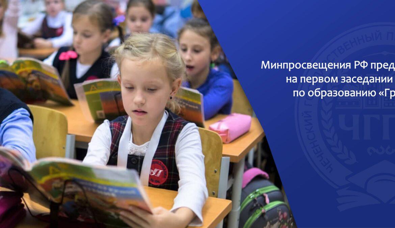 Минпросвещения России представило РФ на первом заседании Рабочей группы по образованию «Группы двадцати»