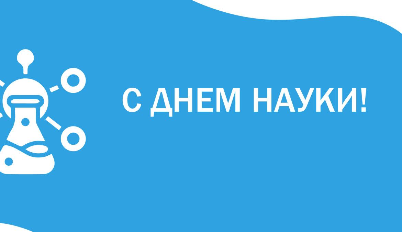 Поздравление врио ректора ЧГПУ с Днем российской науки