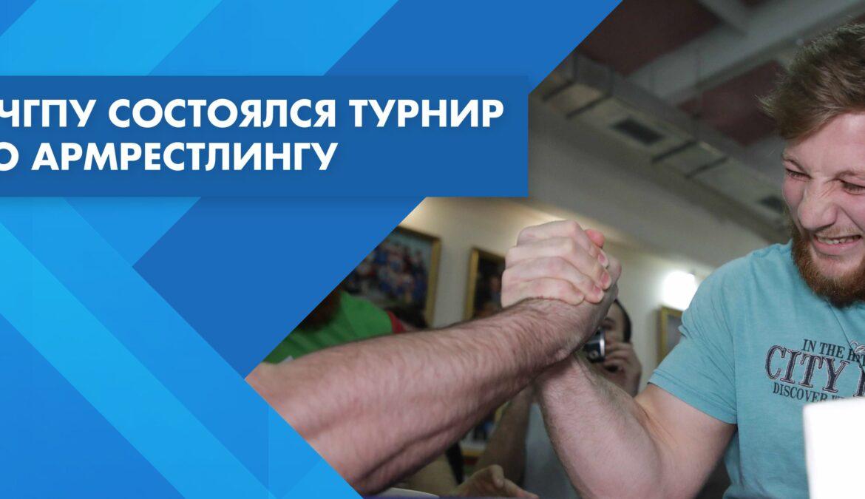 В ЧГПУ состоялся турнир по армрестлингу среди студентов