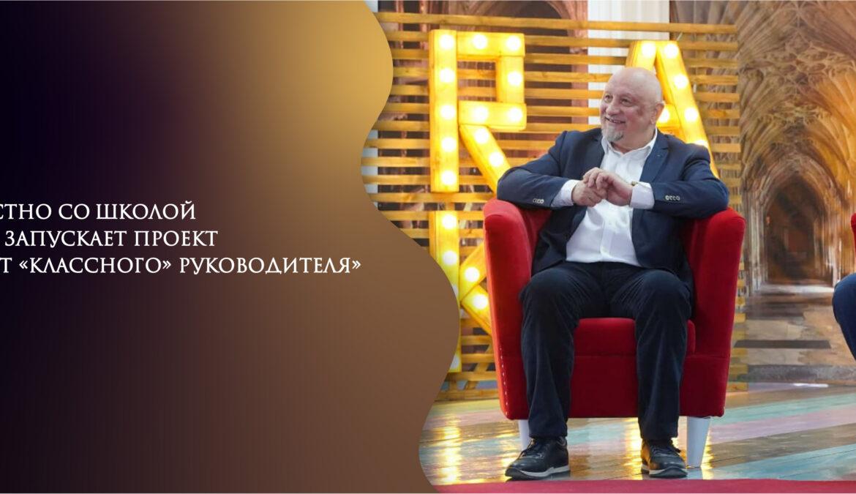 ЧГПУ совместно со школой «Терра Нова» запускает проект «ЭКОВЕРСИТЕТ «КЛАССНОГО» РУКОВОДИТЕЛЯ»