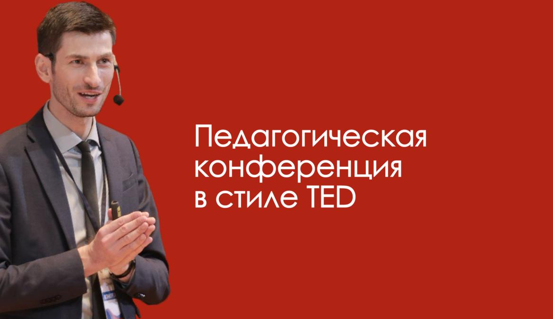11 марта на базе ЧГПУ состоится первая в ЧР конференция в стиле TED
