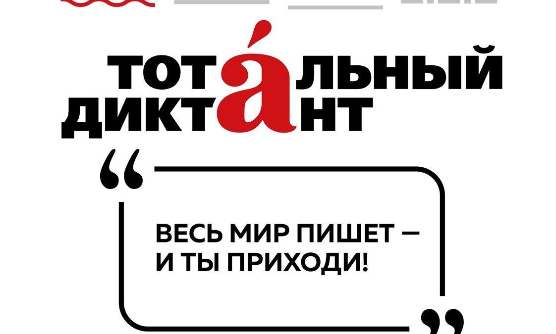 «Тотальный диктант» в ЧГПУ