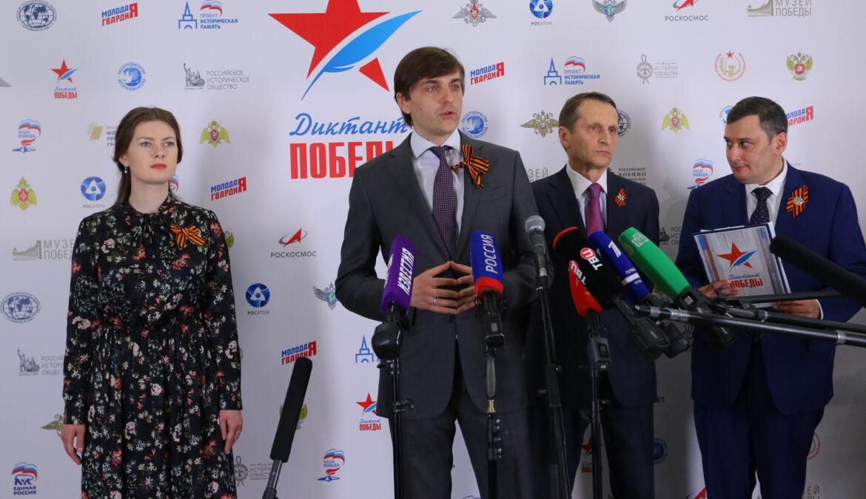 Сергей Кравцов принял участие в открытии Международной акции «Диктант Победы»