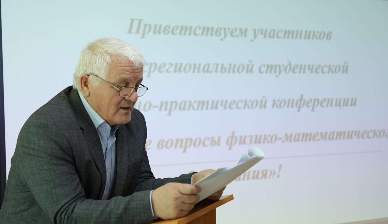 В ЧГПУ прошла научно-практическая конференция «Актуальные вопросы физико-математического образования»