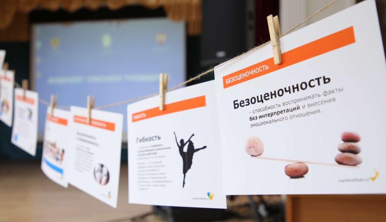 В ЧГПУ прошла презентация проекта «Эковерситет «классного» руководителя»