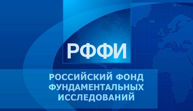ЧГПУ получил грант РФФИ на научные исследования