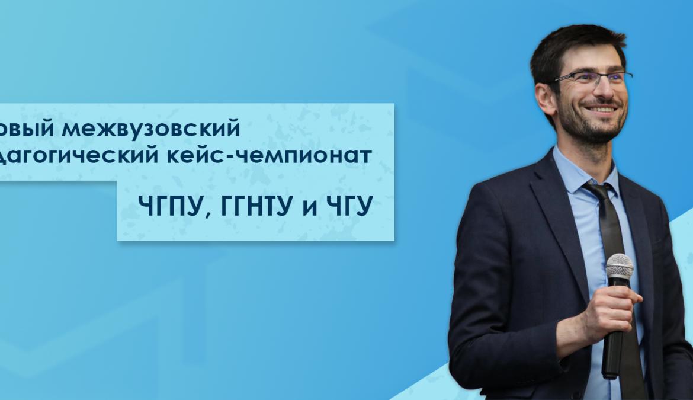 В ЧГПУ состоится Межвузовский педагогический кейс-чемпионат