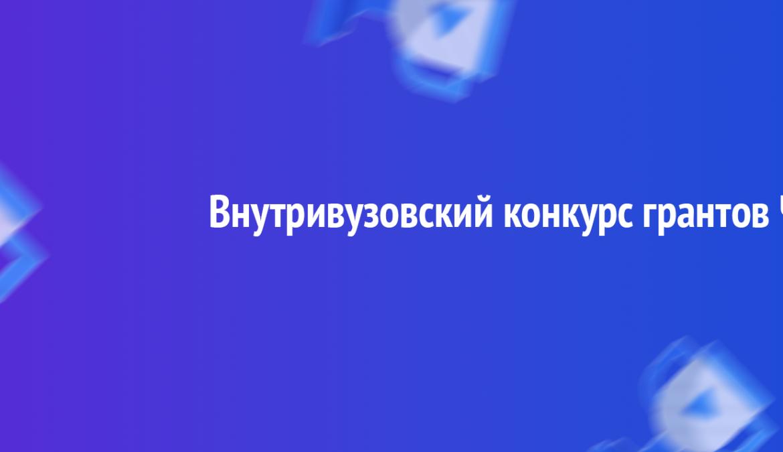 Внутривузовский конкурс грантов ЧГПУ