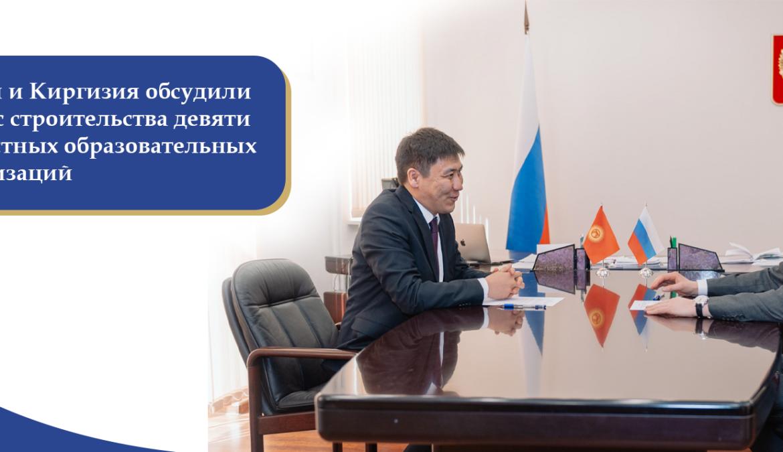 Россия и Киргизия обсудили вопрос строительства девяти совместных образовательных организаций