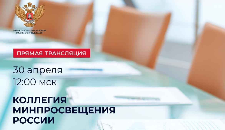 Смотрите прямую трансляцию итоговой коллегии Министерства просвещения
