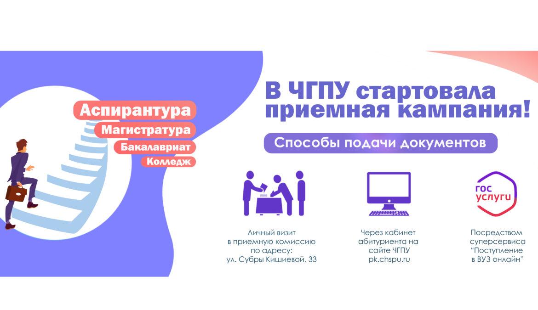 В ЧГПУ приемная кампания