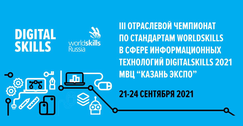 Третий отраслевой чемпионат по стандартам WorldSkills в сфере информационных технологий DigitalSkills 2021