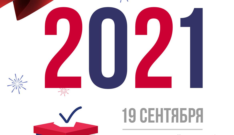 ЧГПУ в преддверии единого дня голосования запускает в социальных сетях флешмоб