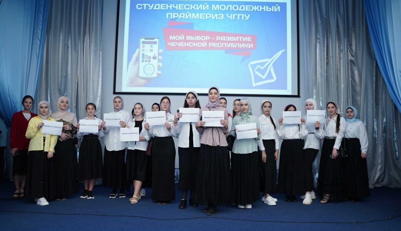 В ЧГПУ прошел Студенческий молодежный праймериз по выборам Главы Чеченской Республики